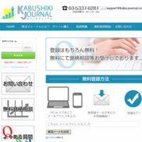 カブシキジャーナル(KABUSHIKI JOURNAL)の口コミと評判