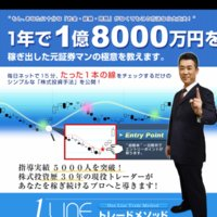 1LINEトレードメソッド(One Line Trade Method)の口コミと評判