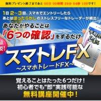 スマトレFX(スマホトレードFX)の口コミと評判