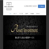 アセットインベストメント(Asset Investment)の口コミと評判