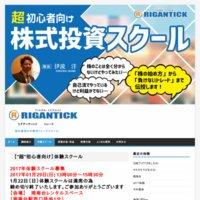 リグアンティック(RIGANTICK)の口コミと評判