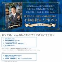 不動産投資入門DVD完全版の口コミと評判