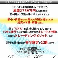 ヒサヨシマニュアル(Hisayoshi Manual)の口コミと評判