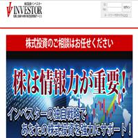 株式投資インベスター(INVESTOR)の口コミと評判