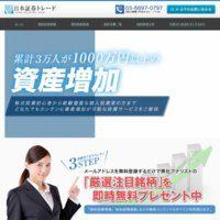 NST(Nihon Securities Trade)の口コミと評判