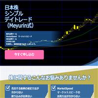 日本株シンプルデイトレード(Meyurin式)の口コミと評判