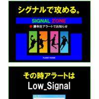 シグナルゾーン(SIGNAL ZONE)