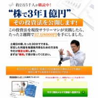 株式投資の無料メールマガジン講座の口コミと評判