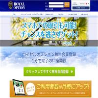 ロイヤルオプション(ROYAL OPTION)の口コミと評判