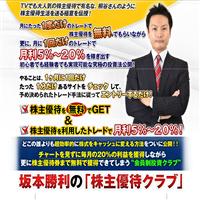 坂本勝利の株主優待クラブの口コミと評判