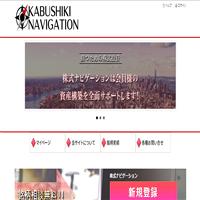 株式ナビゲーション(KABUSHIKI NAVIGATION)の口コミと評判