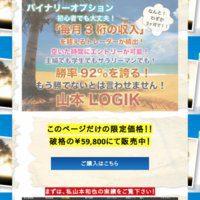 山本ロジック(山本LOGIK)