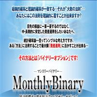 マンスリーバイナリー(MonthlyBinary)の口コミと評判