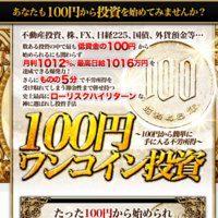 100円から始められる100%負けない投資手法