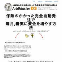 アービマスターD3(Arbimaster D3)