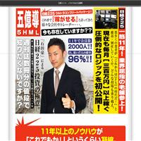 五億導(5 Hundred Million Lead)