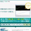 ブルタイムFX(Bull Time FX)