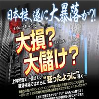 日本株大暴落か?!