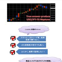 True-answer-produce-USD/JPY-FX-Neptuneの口コミと評判