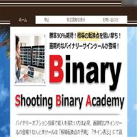 シューティング・バイナリー・アカデミー(Shooting Binary Academy)