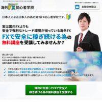 海外FX初心者学校