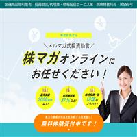 株マガオンラインの口コミと評判