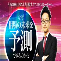トレンド・ディスカバリーFX(TREND DISCOVERY FX)