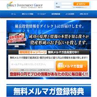 ダイレクト・インベストメント・グループ(DIRECT INVESTMENT GROUP)