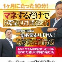 石井流・株式シグナル配信トレードの口コミと評判