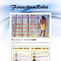 ForexAtumRobotの口コミと評判
