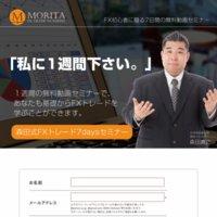 MORITA FX TRADE ACADEMYの口コミと評判