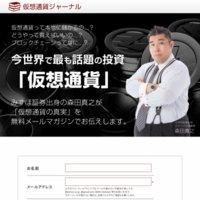仮想通貨ジャーナルの口コミと評判