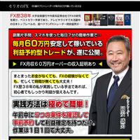 岡安盛男のFX極の口コミと評判