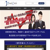 ファンドサークル(Fund Circle)の口コミと評判