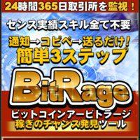 ビットラージ(BitRage)