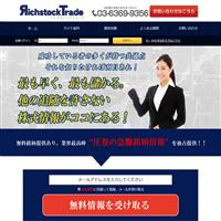 リッチストックトレード(RichstockTrade)の口コミと評判