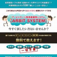 アービトラージ型資産運用システム「ARBIT SYSTEM」の口コミと評判