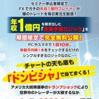 FX-ray