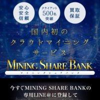 マイニングシェアバンク(Mining Share Bank)の口コミと評判