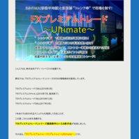FXプレミアムトレード~Ultimate~の口コミと評判