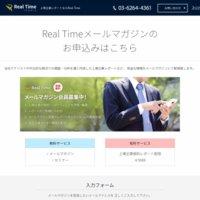 リアルタイム(Real Time)の口コミと評判