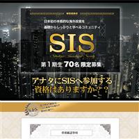 STRATEGIC INVESTMENT SOCIETYの口コミと評判
