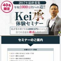 kei承体験セミナーの口コミと評判