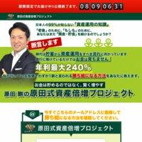 原田式資産倍増プロジェクトの口コミと評判