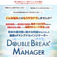 ダブルブレイクマネージャー(DOUBLE BREAK MANAGER)の口コミと評判