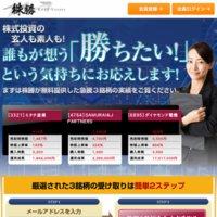 株勝(KABU-Victory)