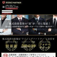 ライジングパートナー(RISING PARTNER)の口コミと評判