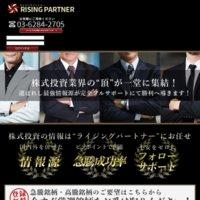 ライジングパートナー(RISING PARTNER)