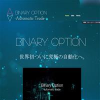 Binary Option Automatic Tradeの口コミと評判