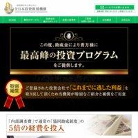 株式会社全日本投資救援機構の口コミと評判